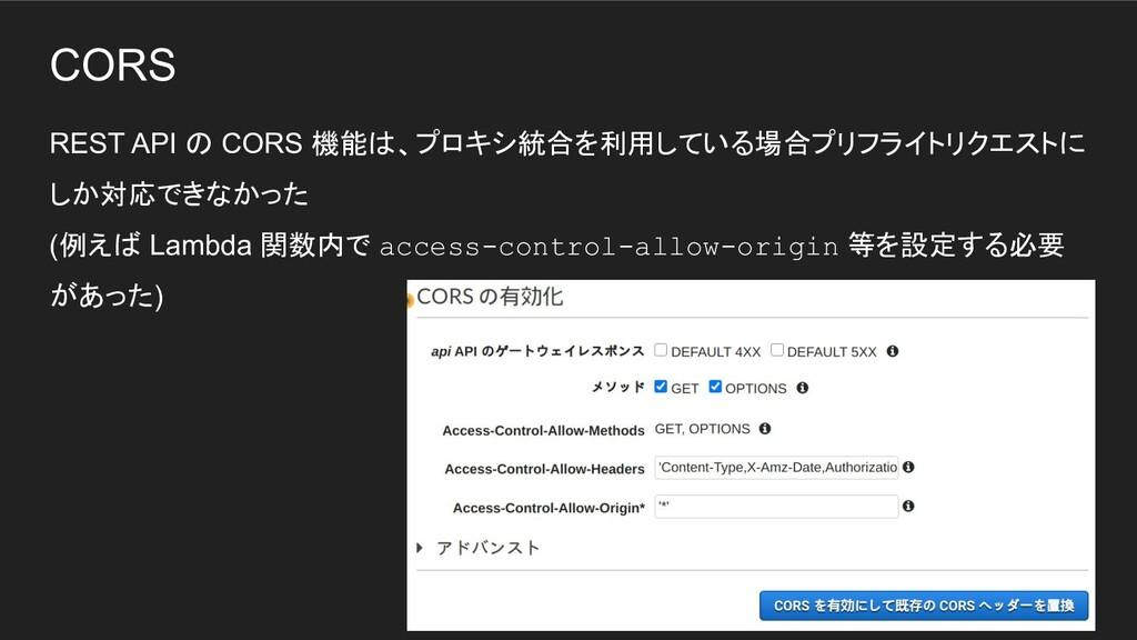 CORS REST API の CORS 機能は、プロキシ統合を利用している場合プリフライトリ...