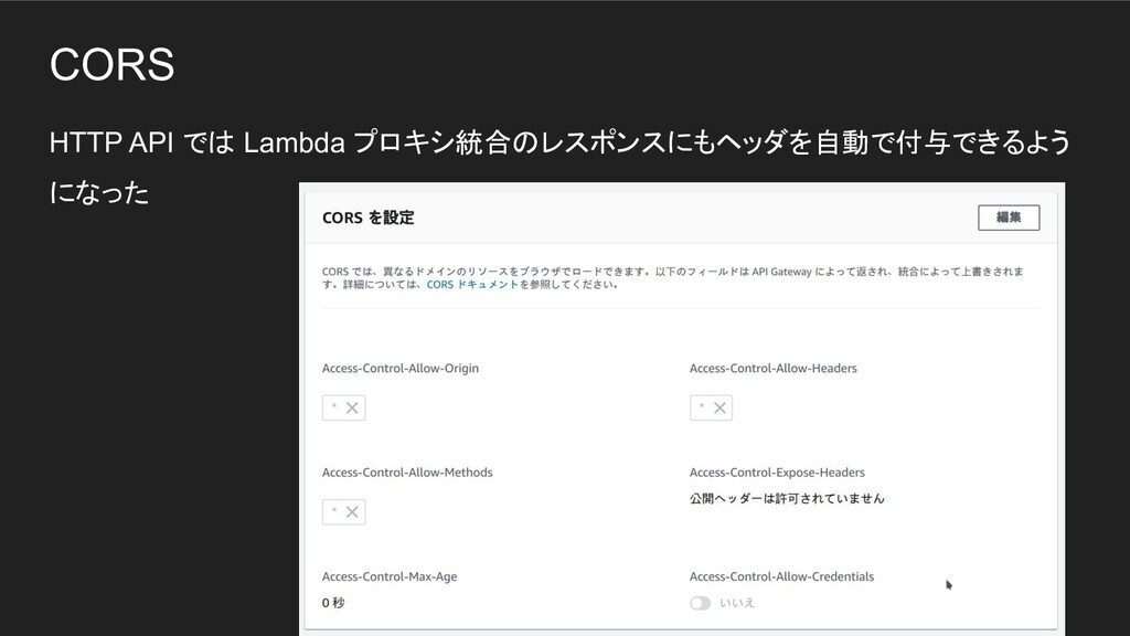 CORS HTTP API では Lambda プロキシ統合のレスポンスにもヘッダを自動で付与...