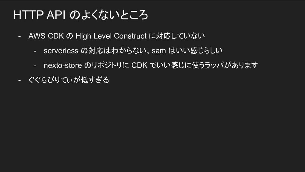 HTTP API のよくないところ - AWS CDK の High Level Constr...