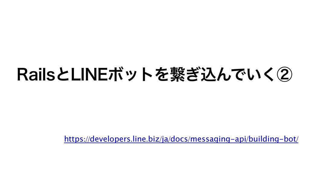 https://developers.line.biz/ja/docs/messaging-a...