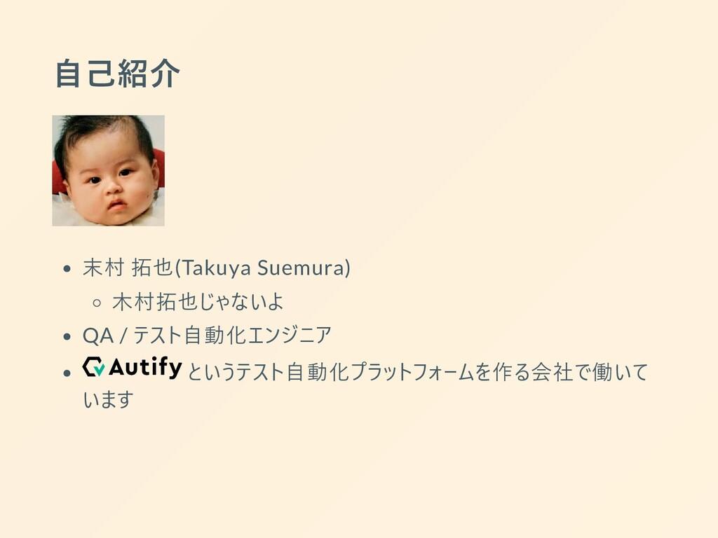 ⾃⼰紹介 末村 拓也(Takuya Suemura) ⽊村拓也じゃないよ QA / テスト⾃動...