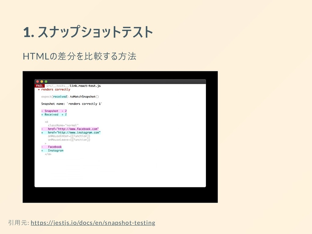 1. スナップショットテスト HTMLの差分を⽐較する⽅法 引⽤元: https://jest...