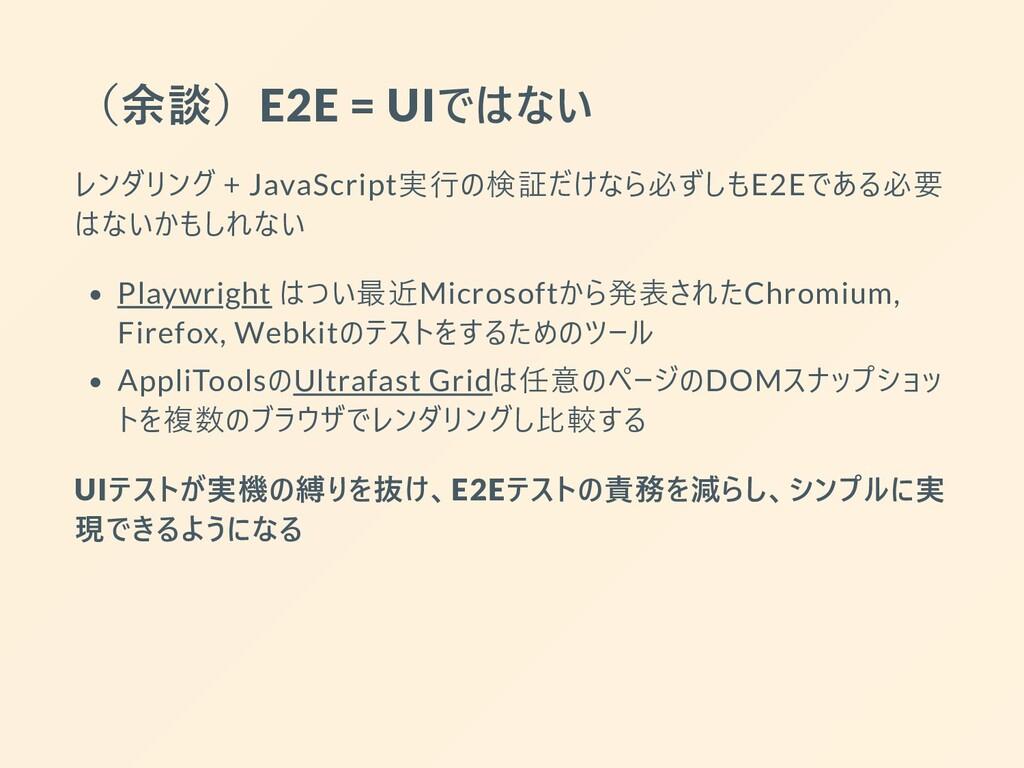 (余談)E2E = UIではない レンダリング + JavaScript実⾏の検証だけなら必ず...