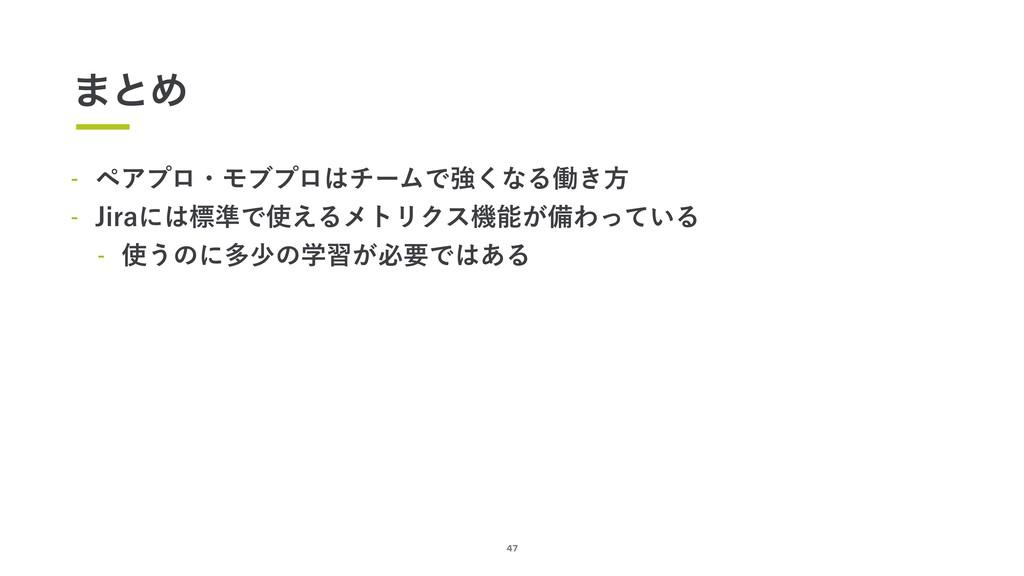 47 ·ͱΊ  ϖΞϓϩɾϞϒϓϩνʔϜͰڧ͘ͳΔಇ͖ํ  +JSBʹඪ४Ͱ͑Δϝ...