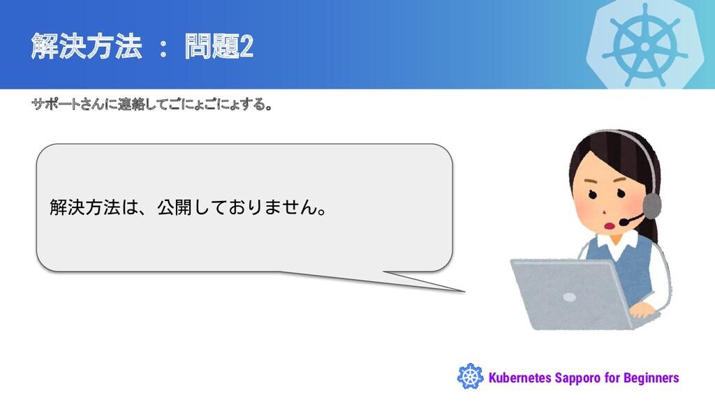 Kubernetes Sapporo for Beginners 解決方法 : 問題2 解決方...