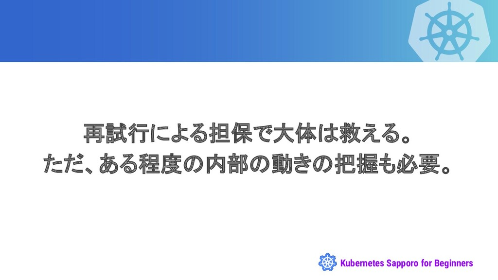 Kubernetes Sapporo for Beginners 再試行による担保で大体は救え...