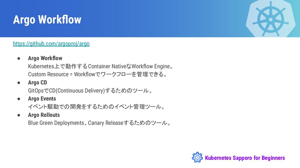 Kubernetes Sapporo for Beginners Argo Workflow h...