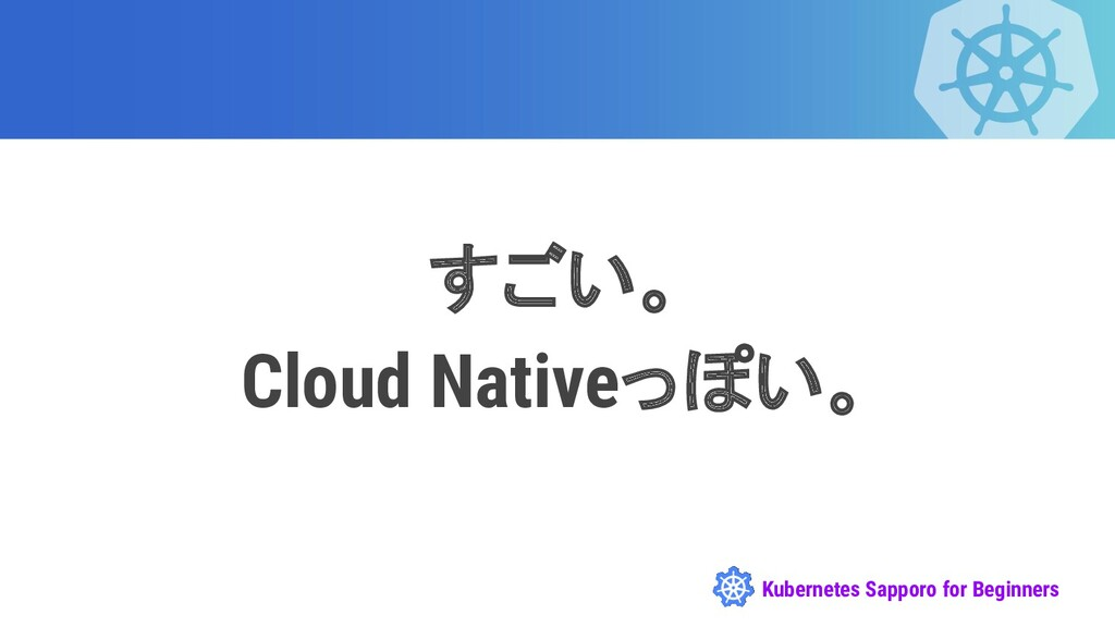 Kubernetes Sapporo for Beginners すごい。 Cloud Nat...