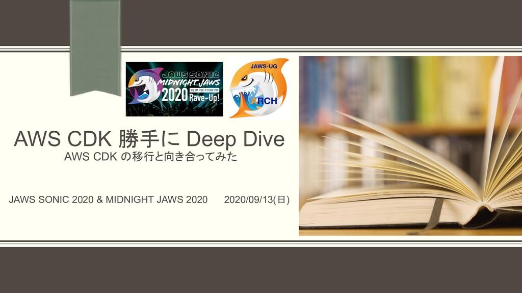 AWS CDK 勝手に Deep Dive AWS CDK の移行と向き合ってみた JAWS ...