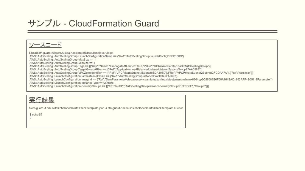 サンプル - CloudFormation Guard 実行結果 $ cfn-guard -t...
