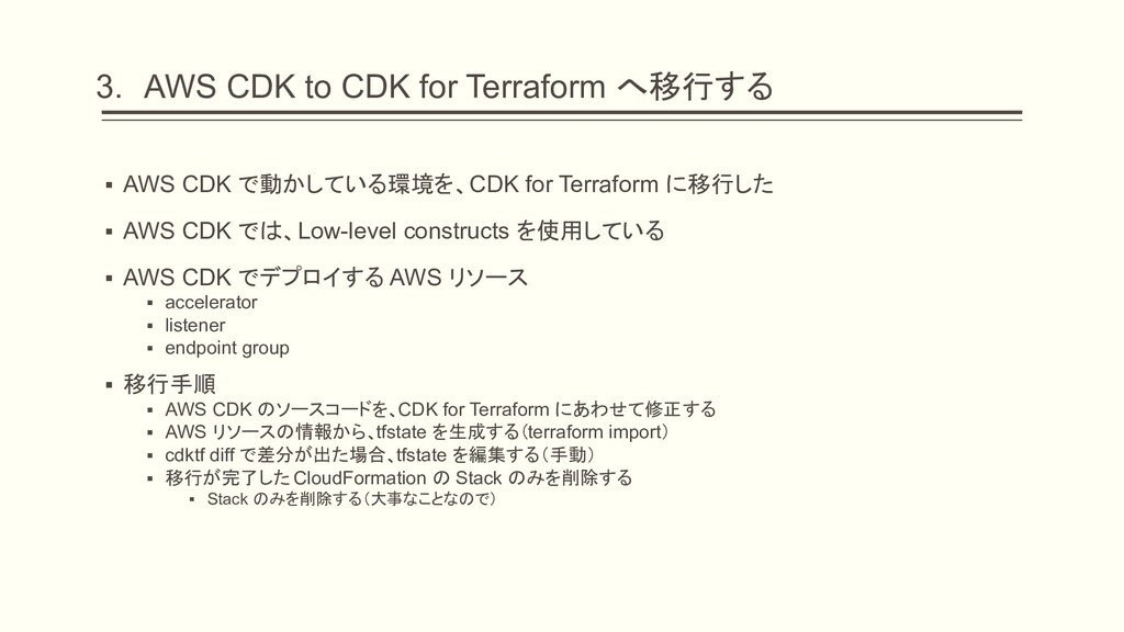 3. AWS CDK to CDK for Terraform へ移行する ▪ AWS CDK...