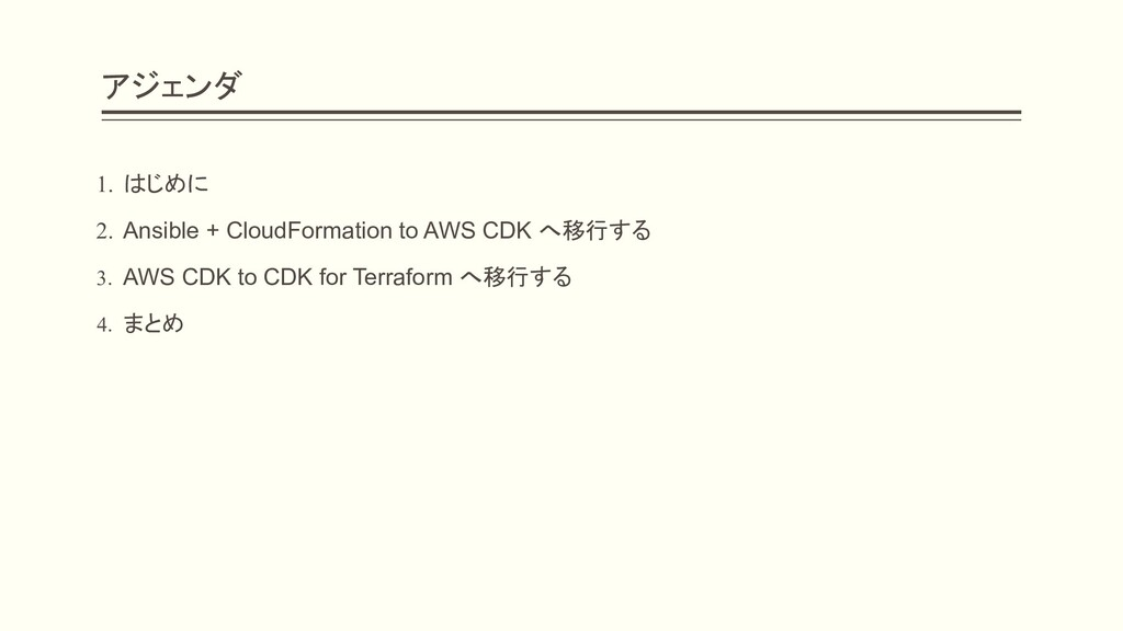アジェンダ 1. はじめに 2. Ansible + CloudFormation to AW...