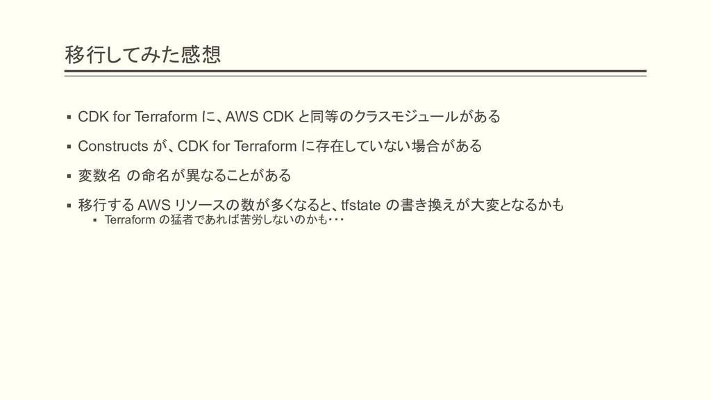 移行してみた感想 ▪ CDK for Terraform に、AWS CDK と同等のクラスモ...