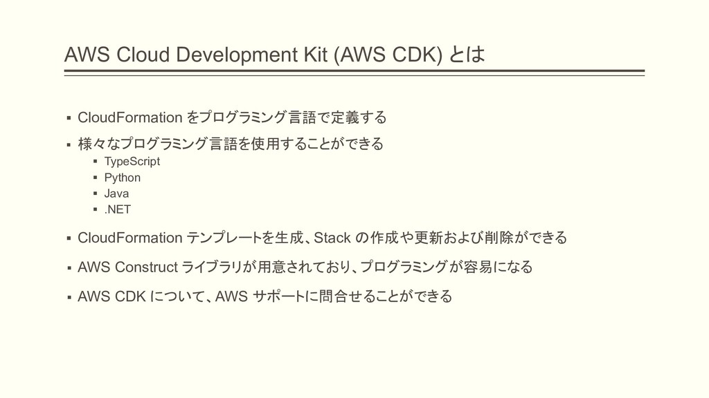 AWS Cloud Development Kit (AWS CDK) とは ▪ CloudF...