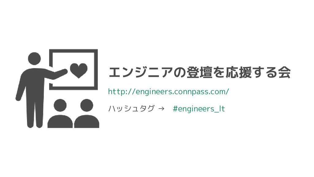 エンジニアの登壇を応援する会 http://engineers.connpass.com/ ハ...