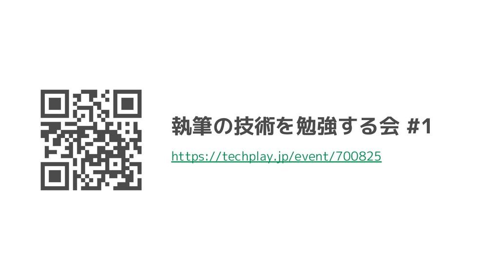 執筆の技術を勉強する会 #1 https://techplay.jp/event/700825