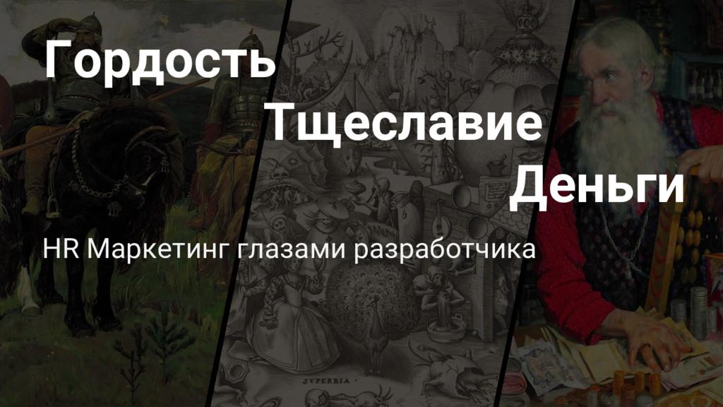 Гордость Тщеславие Деньги HR Маркетинг глазами ...
