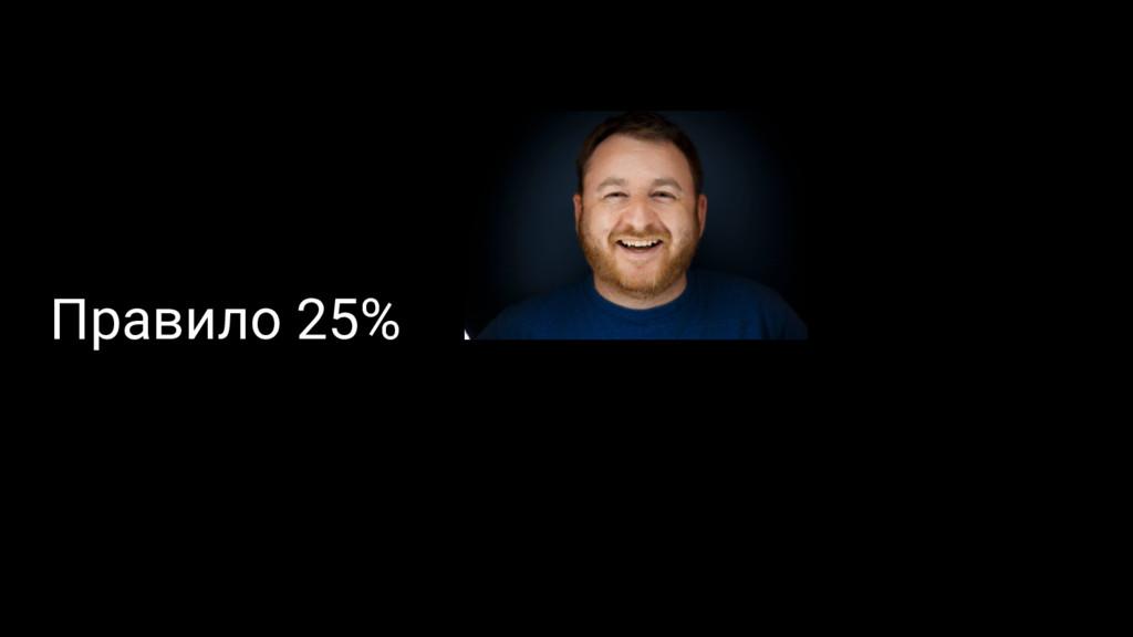 Правило 25%