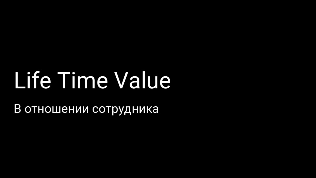 Life Time Value В отношении сотрудника