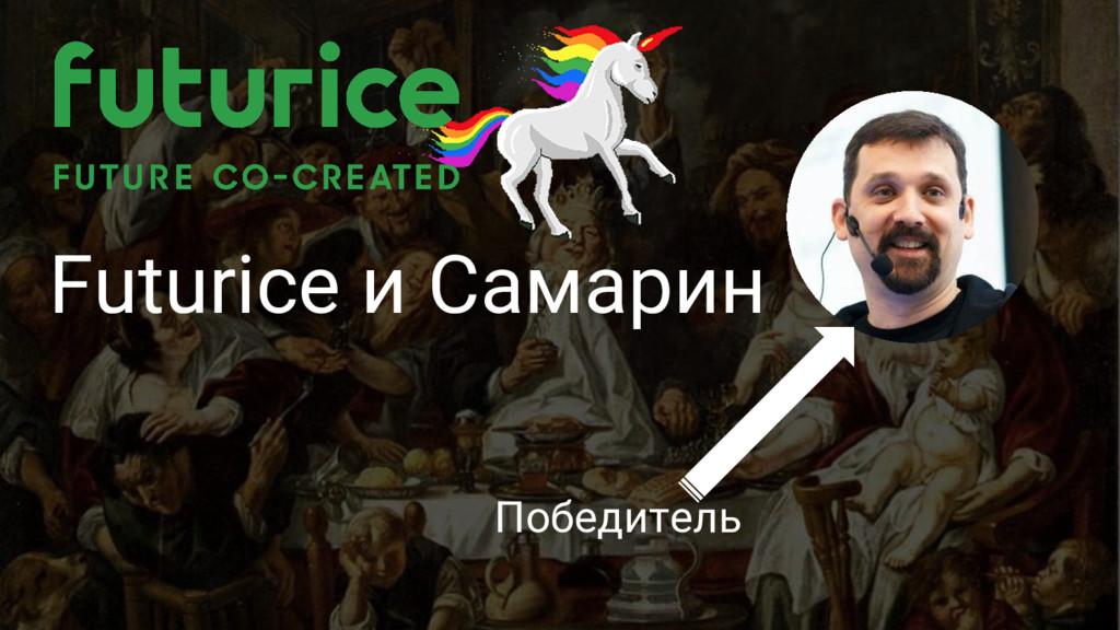 Futurice и Самарин Победитель
