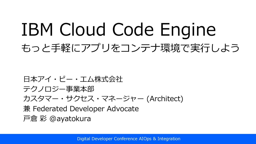 Digital Developer Conference AIOps & Integratio...