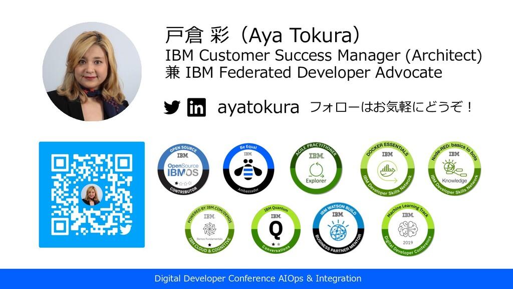 ⼾倉 彩(Aya Tokura) IBM Customer Success Manager (...