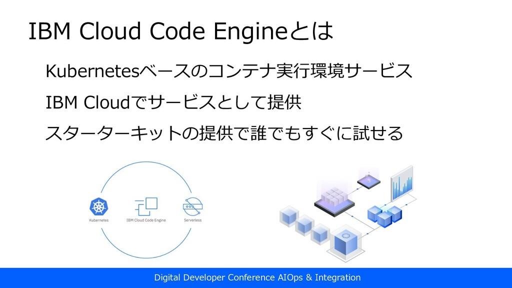 IBM Cloud Code Engineとは Kubernetesベースのコンテナ実⾏環境サ...