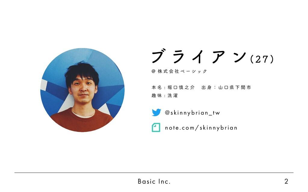 Basic Inc. 2 ブ ラ イ ア ン( 2 7 ) @ 株 式 会 社 ベ ー シ ッ...