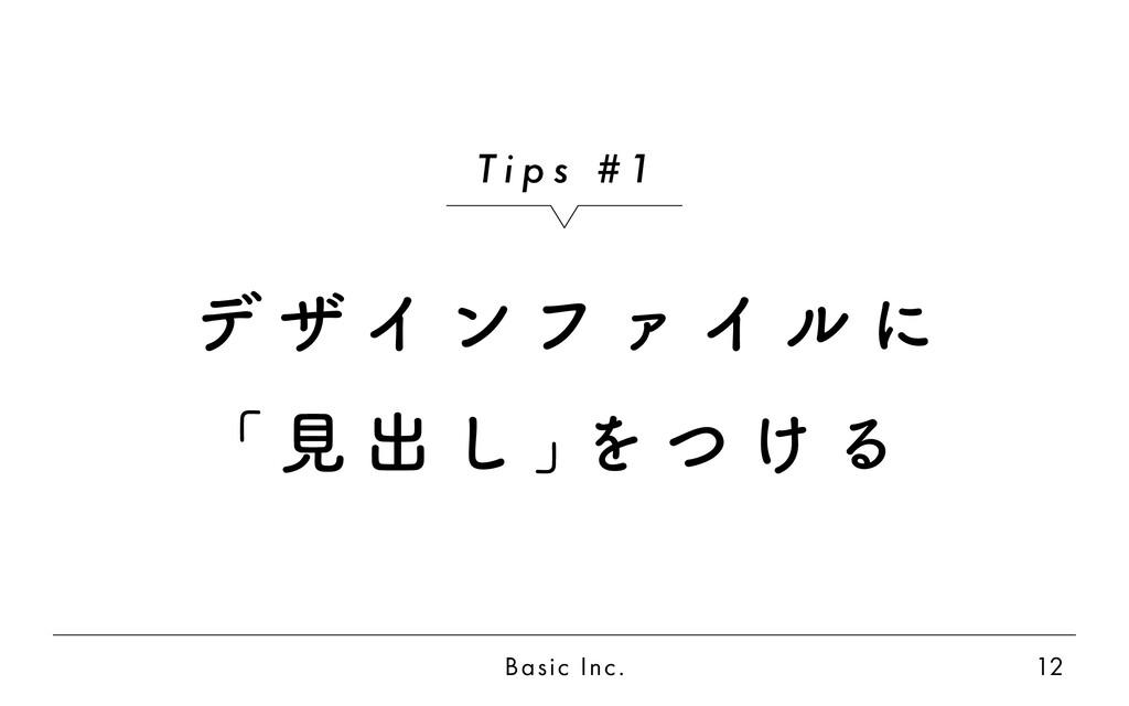 Basic Inc. 12 デ ザ イ ン フ ァ イ ル に 「 見 出 し 」 を つ け...