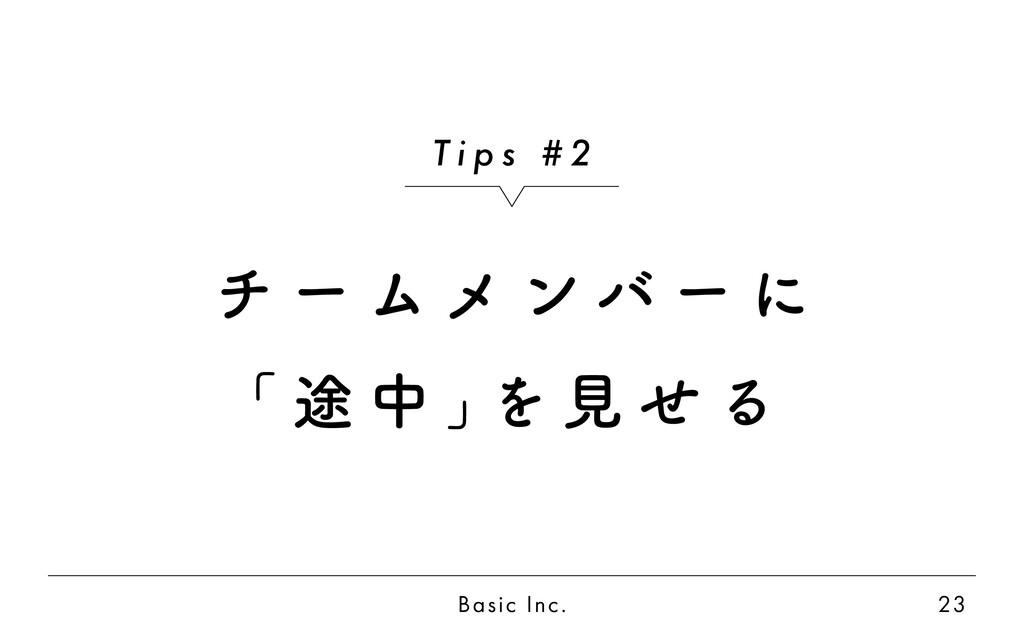 Basic Inc. 23 チ ー ム メ ン バ ー に 「 途 中 」 を 見 せ る T...