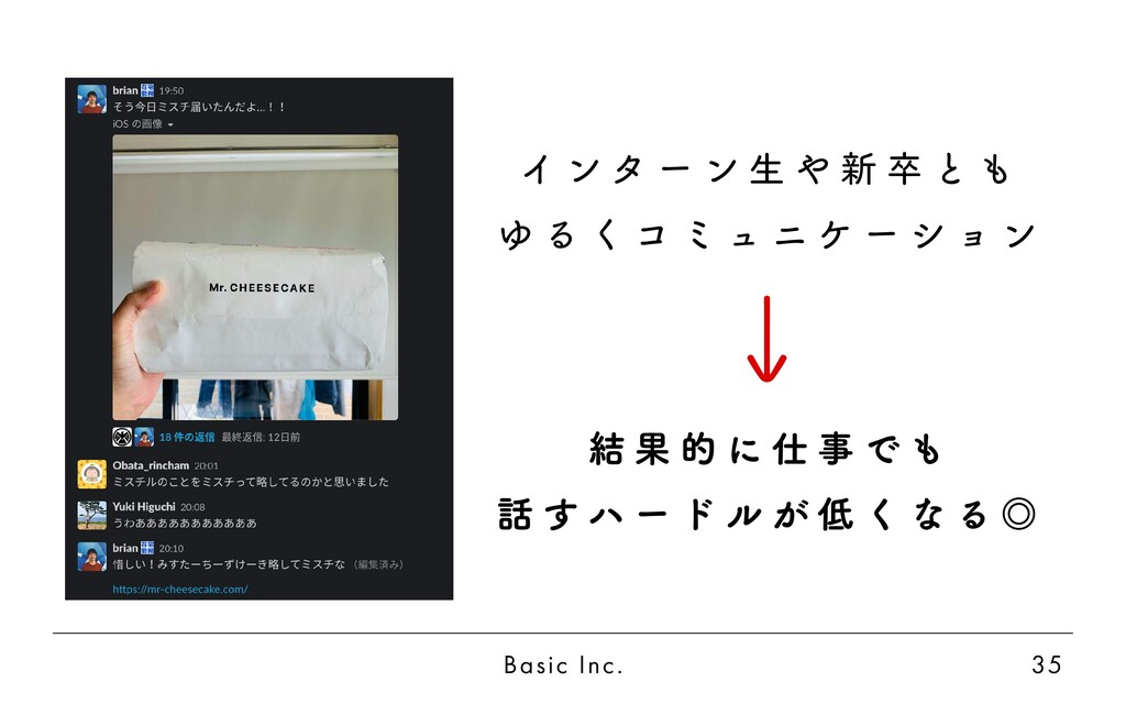 Basic Inc. 35 イ ン タ ー ン 生 や 新 卒 と も ゆ る く コ ミ ュ...