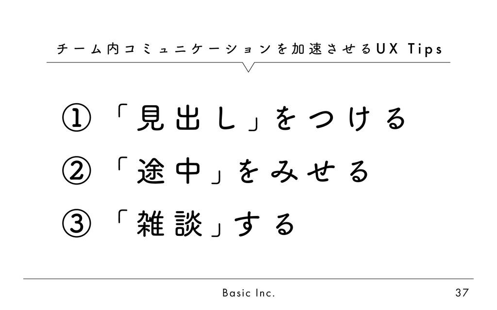 Basic Inc. 37 ① 「 見 出 し 」 を つ け る ② 「 途 中 」 を み...