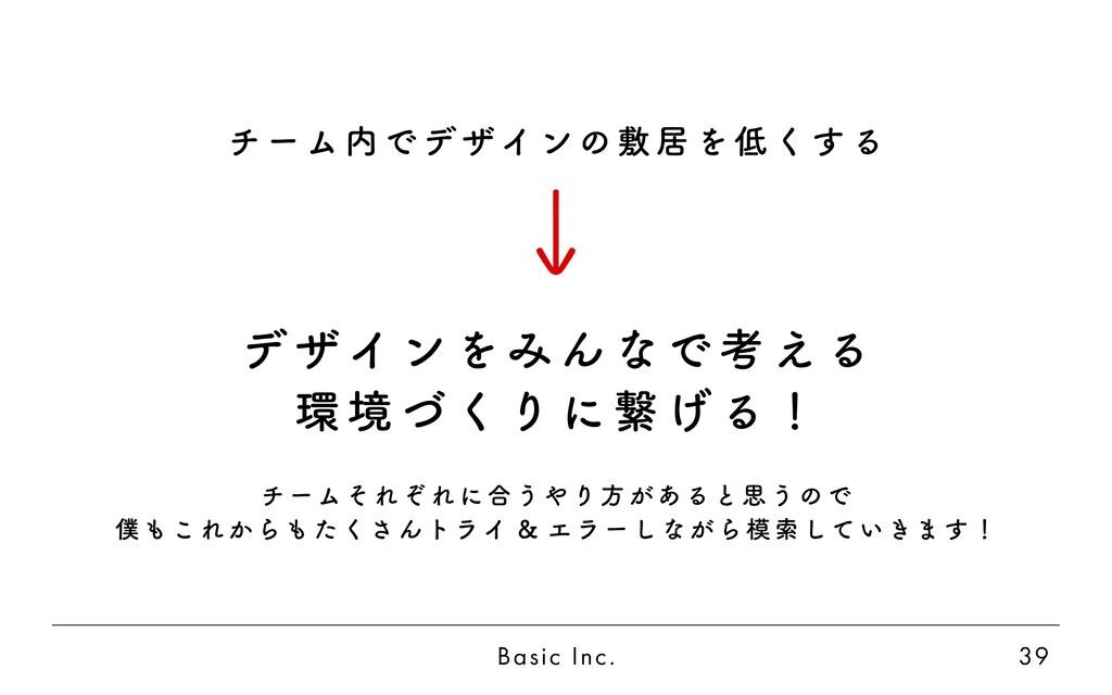 Basic Inc. 39 デザイン を み ん な で 考 え る 環 境 づ く り に ...