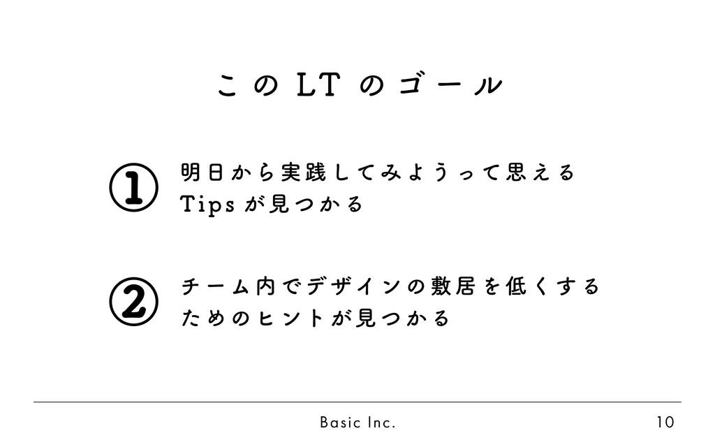 Basic Inc. 10 こ の LT の ゴ ー ル 明日から実践してみようって思える T...