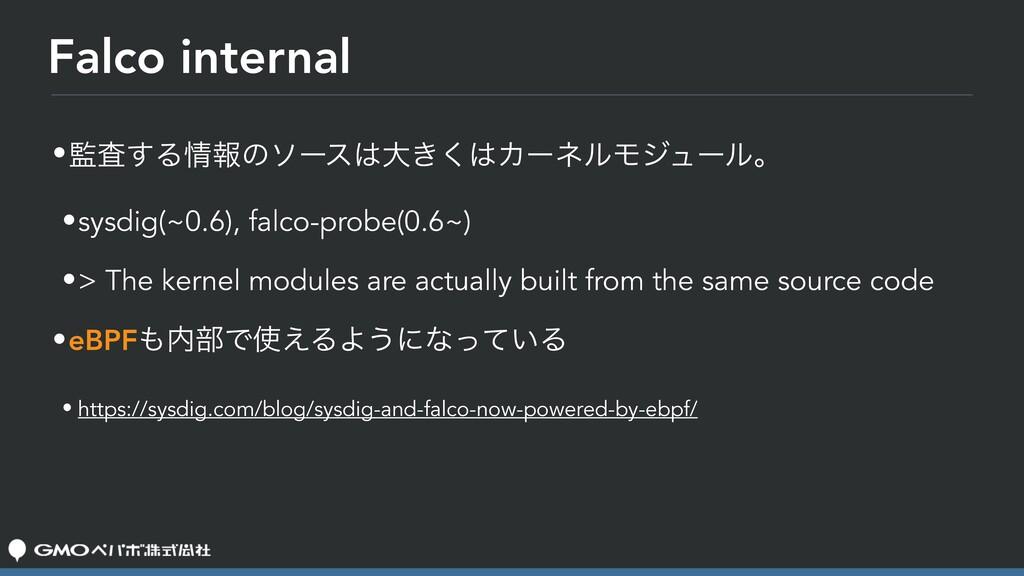 Falco internal •ࠪ͢Δใͷιʔεେ͖͘ΧʔωϧϞδϡʔϧɻ •sysd...