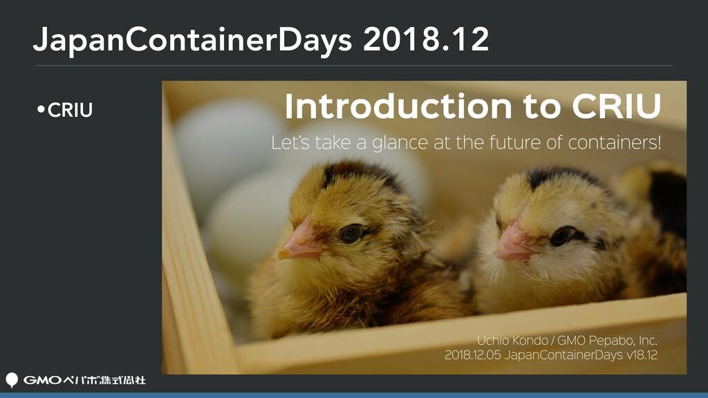JapanContainerDays 2018.12 •CRIU