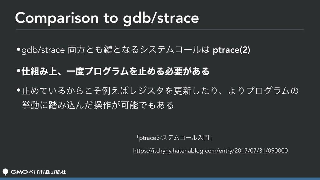 Comparison to gdb/strace •gdb/strace ྆ํͱ伴ͱͳΔγε...