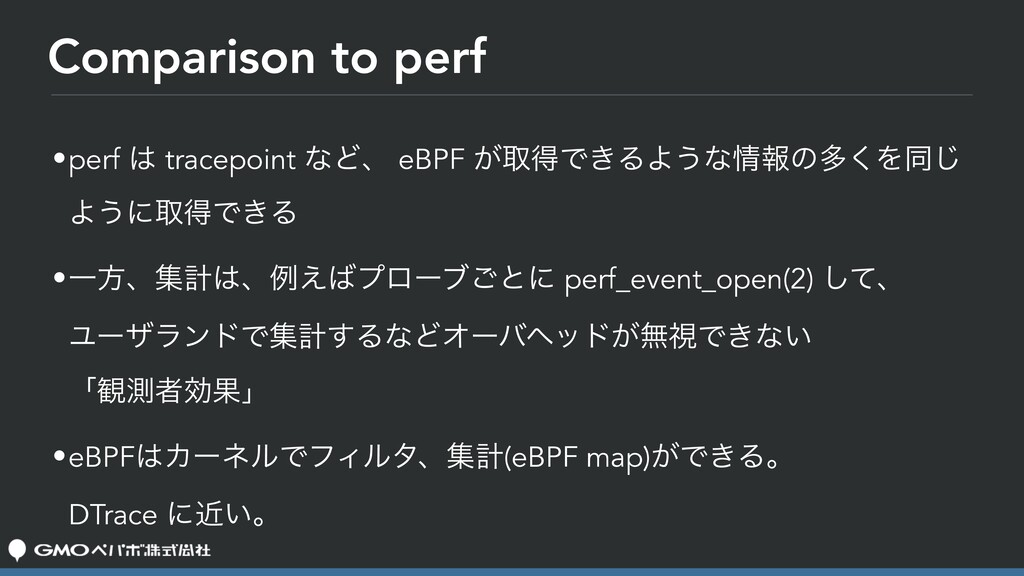 Comparison to perf •perf  tracepoint ͳͲɺ eBPF ...