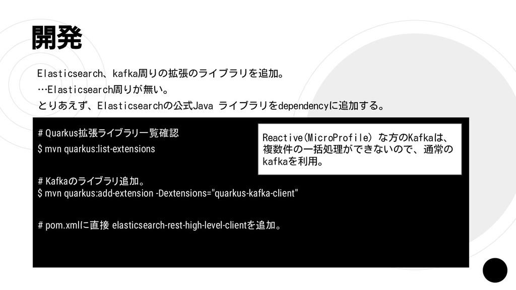 開発 Elasticsearch、kafka周りの拡張のライブラリを追加。 …Elastics...