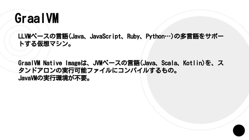 GraalVM LLVMベースの言語(Java、JavaScript、Ruby、Python…...