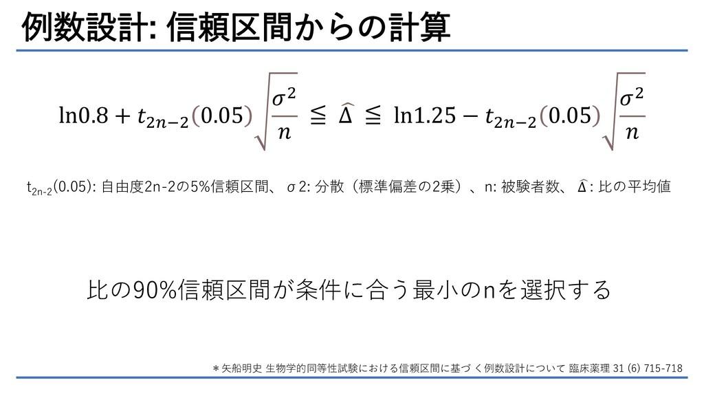 例数設計: 信頼区間からの計算 ln0.8 + 𝑡2𝑛−2 0.05 𝜎2 𝑛 ≦  ∆ ≦...