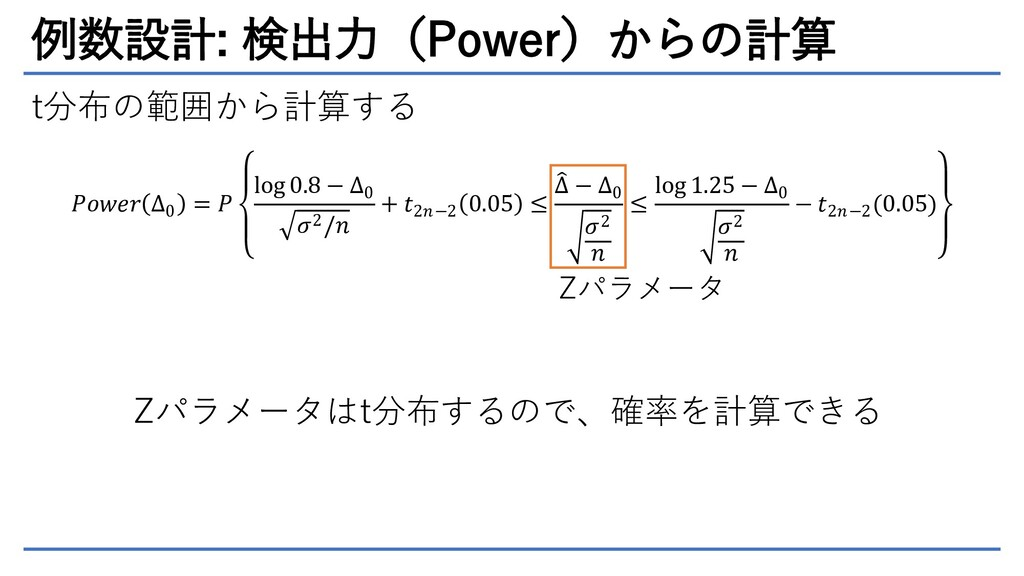 𝑃𝑜𝑤𝑒𝑟(∆0 ) = 𝑃 log 0.8 − ∆0 𝜎2/𝑛 + 𝑡2𝑛−2 (0.05)...