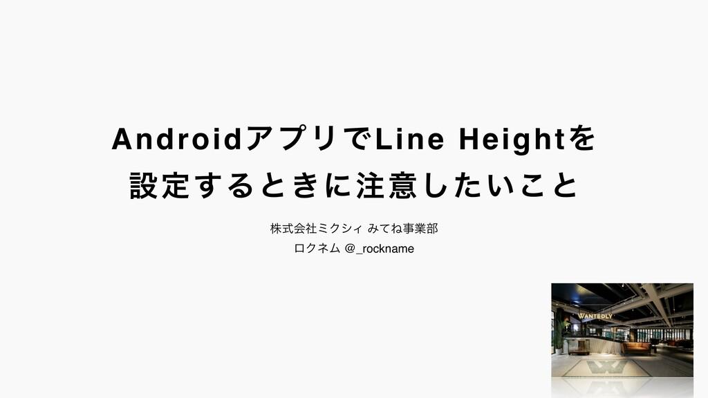 AndroidΞϓϦͰLine HeightΛ ઃఆ͢Δͱ͖ʹҙ͍ͨ͜͠ͱ גࣜձࣾϛΫγ...