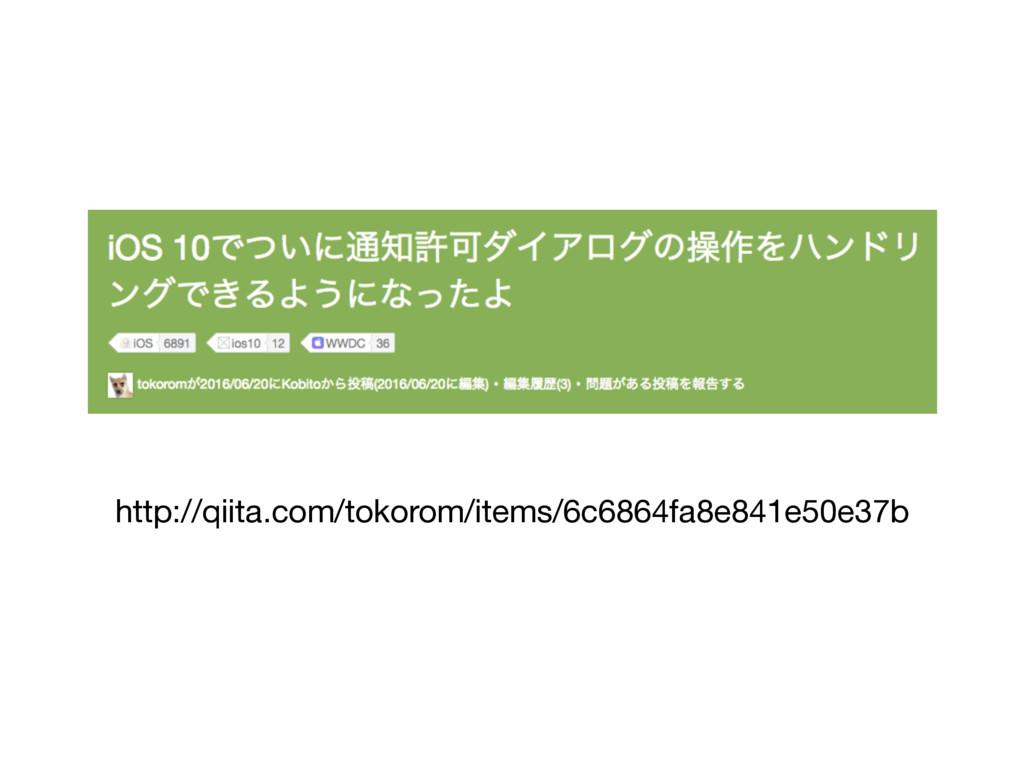 http://qiita.com/tokorom/items/6c6864fa8e841e50...