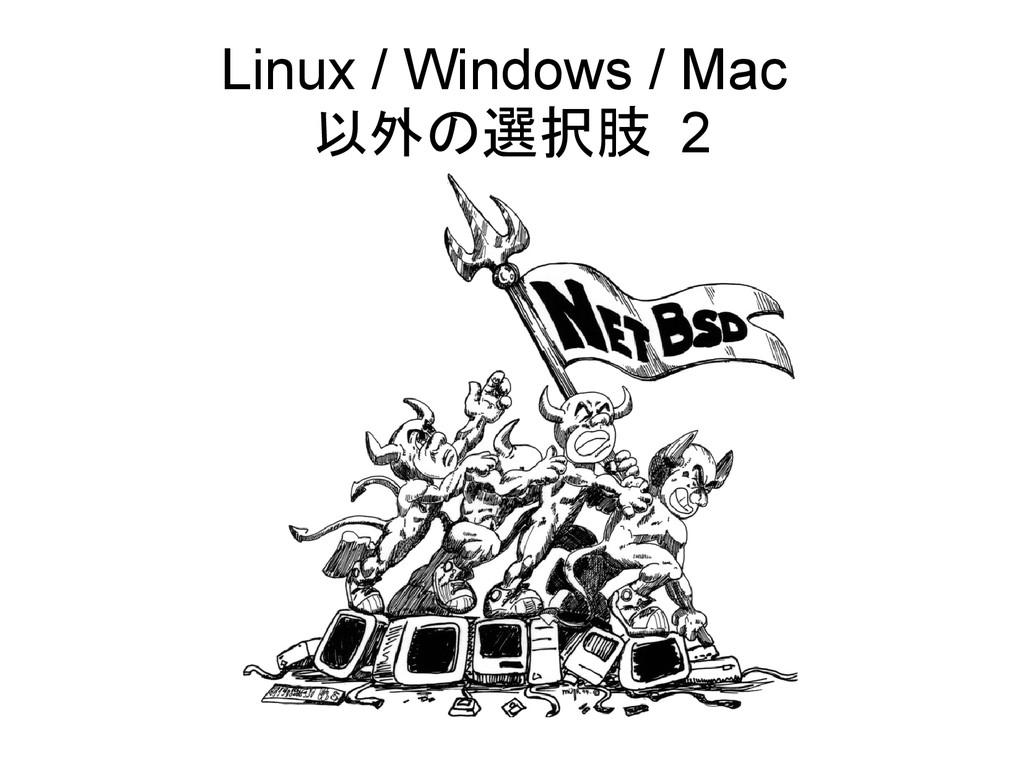 Linux / Windows / Mac 以外の選択肢 2