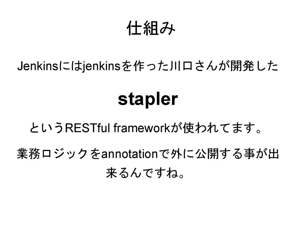 仕組み Jenkinsにはjenkinsを作った川口さんが開発した stapler というRE...