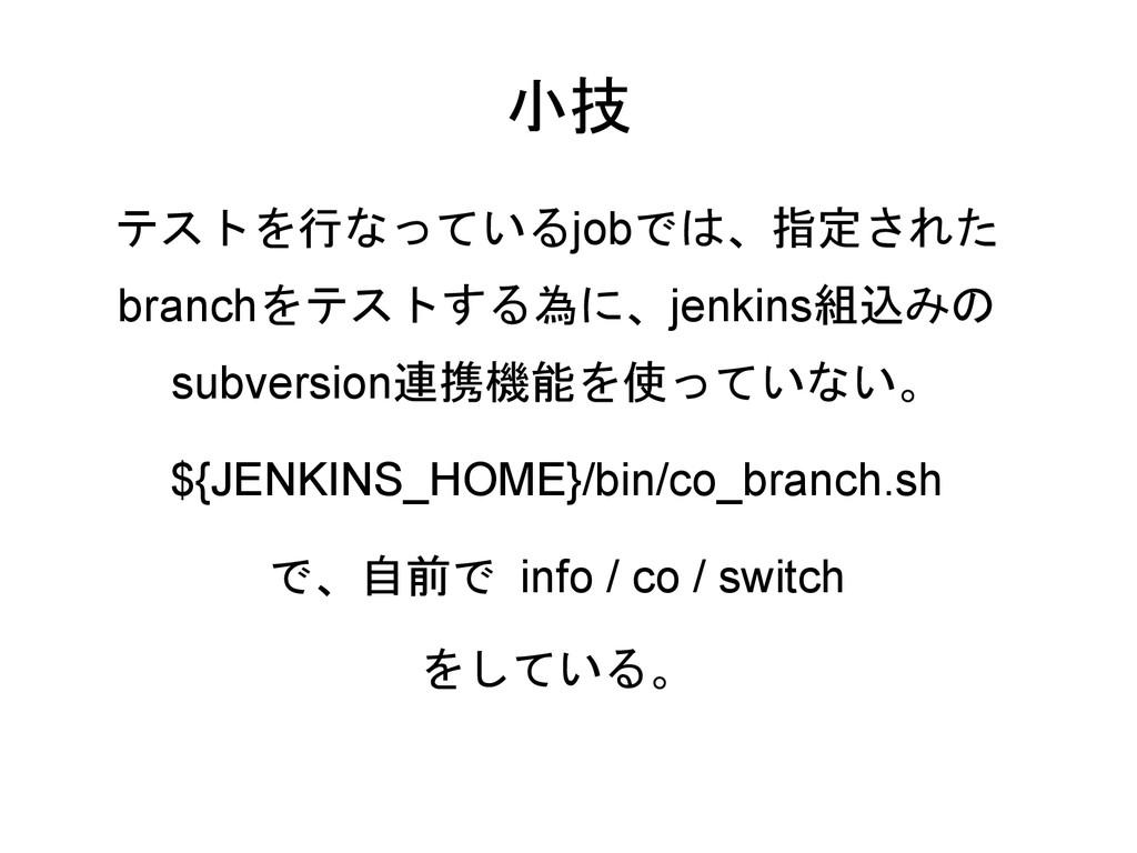 小技 テストを行なっているjobでは、指定された branchをテストする為に、jenkins...