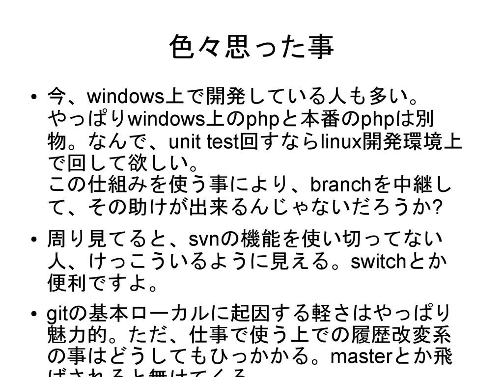 色々思った事 ● 今、windows上で開発している人も多い。 やっぱりwindows上のph...
