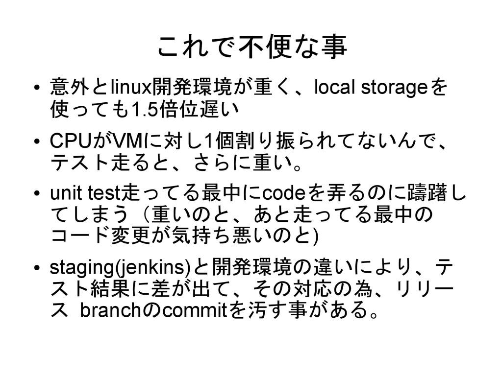 これで不便な事 ● 意外とlinux開発環境が重く、local storageを 使っても1....