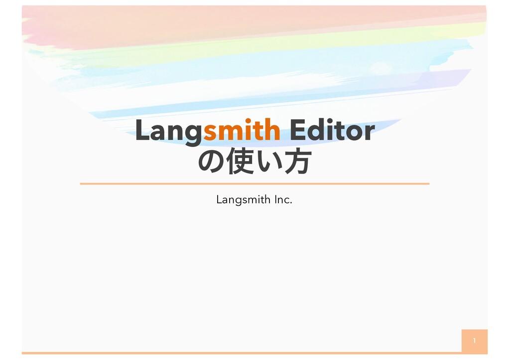 Langsmith Editor の使い方 1 Langsmith Inc.